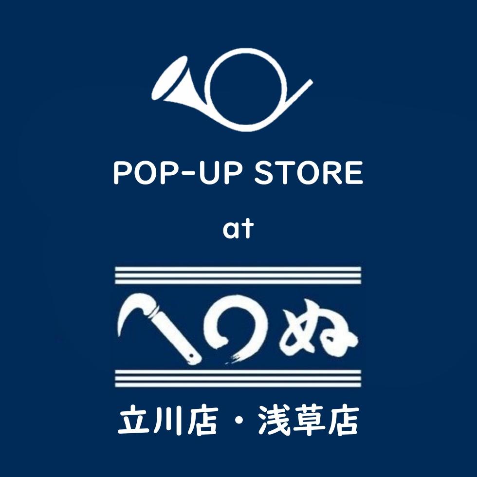かまわぬPOP-UP STORE告知